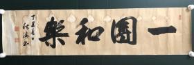 日本回流字画 软片   4704