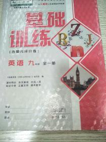 基础训练 : 含单元评价卷. 英语. 九年级 : 全一册