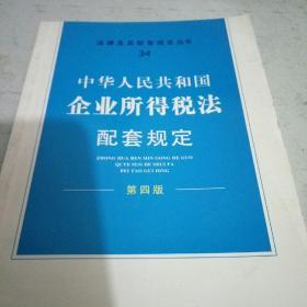 中华人民共和国企业所得税法配套规定