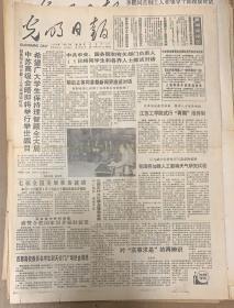 光明日报 第14412号