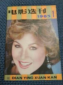 电影选刊 1985 1