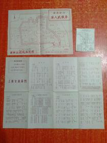 3张合售:上海交通简图(1967年印 有语录有红歌 27×38)、西郊公园线路简图(有最高指示 19.5×26.5)、南京交通示意图(60年代印 有语录 7.5×9.6)