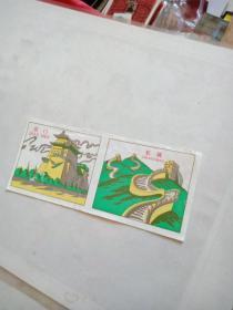 门票【前门长城】1985年