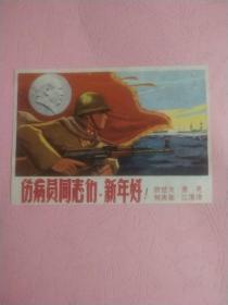 伤病员同志们,新年好【许世友 唐亮 柯庆施 江渭清】读毛主席的书 听毛主席的话 按毛主席指示办事 做毛主席的好战士