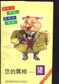 十二属相系列.您的属相.猪