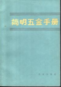 简明五金手册.北京出版社1983年1版1印.含当年购书发票