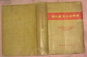俄汉建筑工程辞典(59年1版1印8060册)