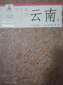 中国手工纸文库. 云南卷