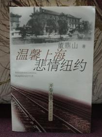 【旅美学人系列之一:《温馨上海 悲情纽约》(《开卷丛书》)】著名学者 董鼎山 签名本,上海辞书出版社2002年一版一印。