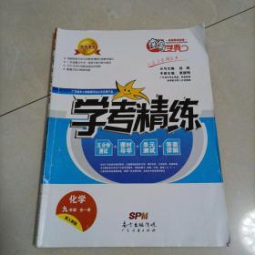 南粤学典:学考精练化学九年级全一册(配人教版)【含附卷/答案】