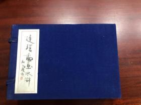 连环画 水浒传 1函5册