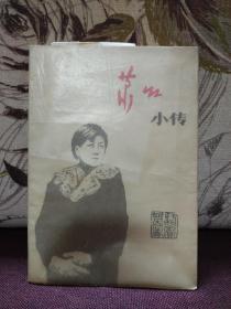 【谢狱(谢伏琛)旧藏:著名作家、萧红的知己 骆宾基签名钤印本 《萧红小传》】黑龙江人民出版社1981年一版一印,带护封,品相不错。书内夹有一份剪报,内容为《肖红与端木蕻良》。