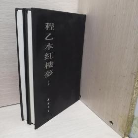 程乙本红楼梦(上下)
