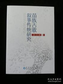 苗族古歌叙事传统研究