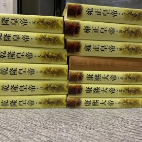 二月河文集 十三册全齐