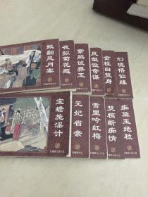 红楼梦连环画11册合售