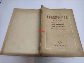苏联机器制造百科全书 第十一卷 第三章 越野汽车 第四章 用煤燃料的汽车 第五章 汽车技术特性