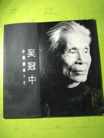 中国油画十家吴冠中 k378