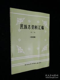民族志资料汇编第十集(仡佬族)