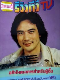 泰国电视杂志彩页一张A4徐少强背面冯宝宝
