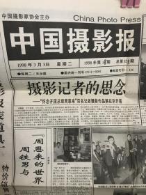 中国摄影报 1998年3月3日 总第821期 生日报 怀念开国总理周恩来百名记者摄影作品展在京开幕 周铁男与周恩来的世界