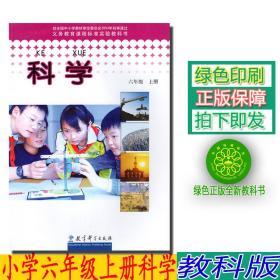 正版2020教科版6六年级上册科学书 教科版科学六年级上册课本教材学生用书 教育科学出版社人教版小学科学六年级上册教科书