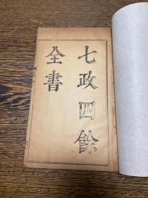 清乾隆年刻本《七政四余全书》存一册(乾隆元年-乾隆21年历书)