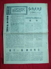 红卫兵战报1970年2月24日(四版全)