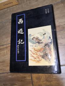 西游记(浙江文艺豪华大字本,戴敦邦插图)
