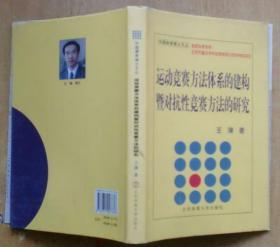 中国体育博士文丛:运动竞赛方法体系的建构暨对抗性竞赛方法的研究(精装本)