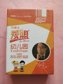 冯德全 爱盟 幼儿园【36DVD】600课时