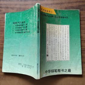 钢笔书法金库《中华钢笔楷书之最》