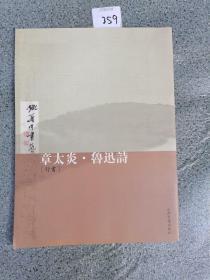 章太炎·鲁迅诗行书