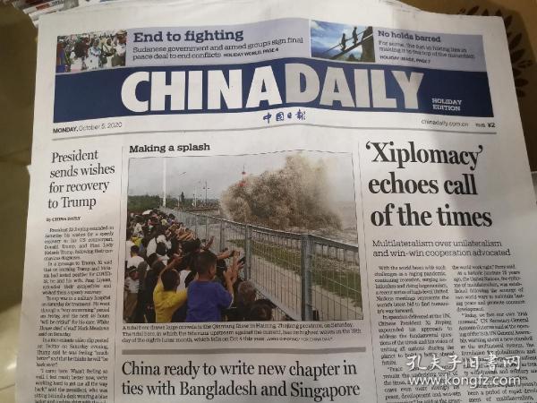 中國日報2020年10月5日