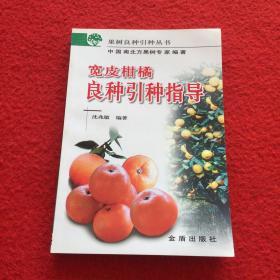 宽皮柑橘良种引种指导——果树良种引种丛书