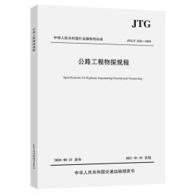 公路工程物探规程(JTG/T3222—2020)