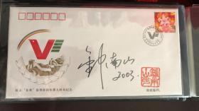 钟南山签名—非典胜利纪念封,带钤印。