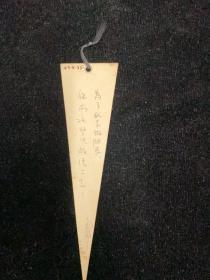 胡适笔名天_风。照片书签1943