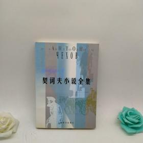 契诃夫小说全集(第10卷)以图为准