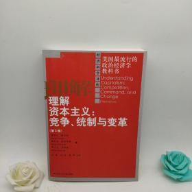 理解资本主义 (第3版):竞争、统制与变革