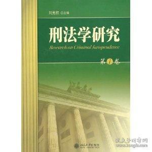 刑法学研究(第1卷)