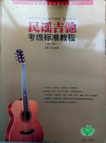 民谣吉他考级标准教程