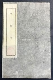 《兰亭序》1件,老旧拓纸,手拓,拓制精美,字体与墨面之间有立体感,书圣王羲之名品,有一定年头之物,整体保存较好。