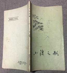 小溪之歌  1959版