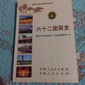 六十二团简史-新疆生产建设兵团农4师62团历史
