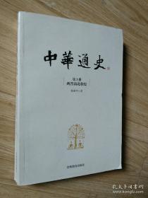 中华通史,第3册(两晋南北朝史)