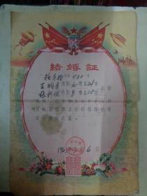 1963年《结婚证》