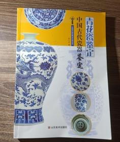 中国古代瓷器鉴定:青花瓷鉴定
