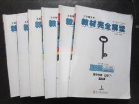 王后雄学案 教材完全解读 高中物理全套6本 必修2本+选修4本【有笔迹】