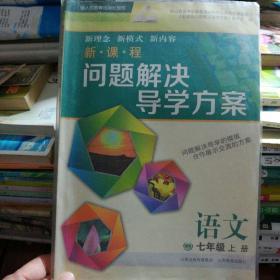 新课程问题解决导学方案——语文(七年级   上册))